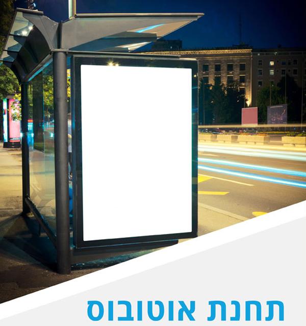 פרסום בתחנות אוטובוס בבאר שבע