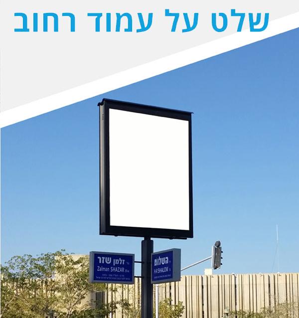 פרסום על שלטי רחוב בבאר שבע